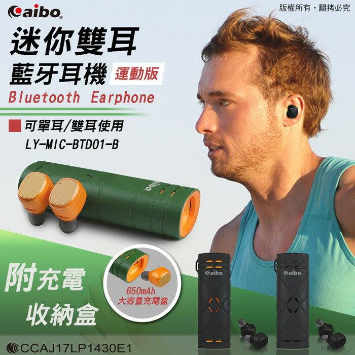 寶貝屋 aibo BTD01 運動版迷你雙耳藍牙耳機(充電收納盒) (LY-MIC-BTD01-B)
