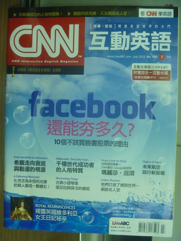 【書寶二手書T1/語言學習_PIG】CNN互動英語_2012/7_Facebook還能夯多久?等_附光碟