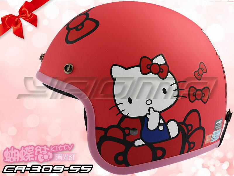 EVO 安全帽 Hello Kitty 凱蒂貓 蝴蝶結 消光紅 CA-309 復古帽『三麗鷗正版授權』耀瑪騎士生活機車部品