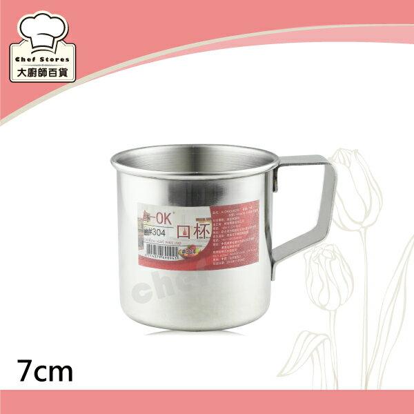 AOK不銹鋼杯口杯兒童水杯7cm附把手-大廚師百貨