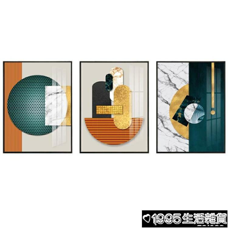 北歐客廳抽象裝飾畫晶瓷輕奢沙發背景墻掛畫現代簡約壁畫大氣墻畫  新品上市SUPER 全館特惠9折