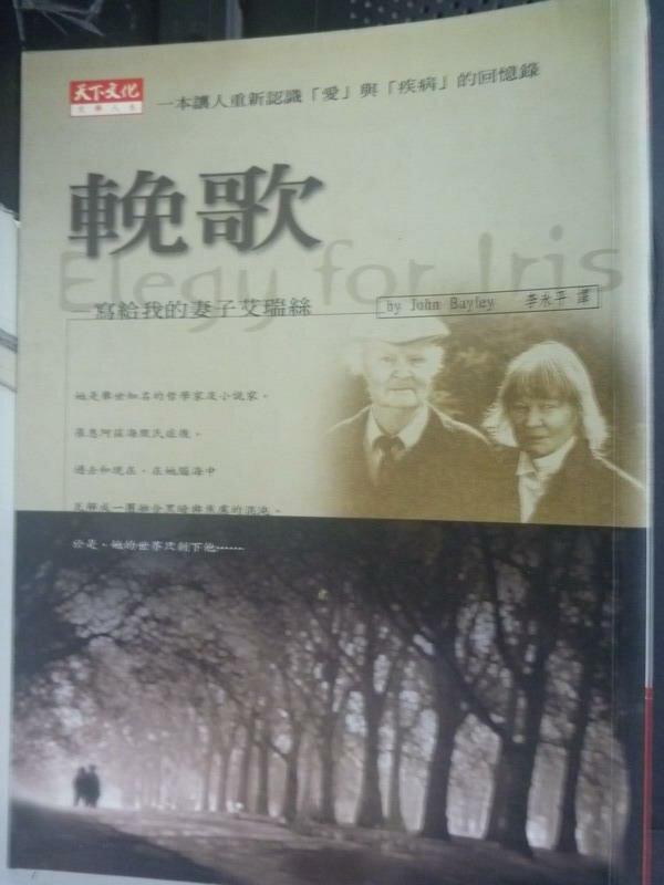 【書寶二手書T2/翻譯小說_JBA】輓歌-寫給我的妻子艾瑞絲_約翰.貝禮