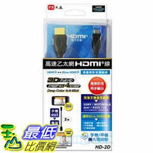 [106玉山最低比價網] PX大通 HDMI 轉Micro HDMI 3D高畫質影音傳輸線2米 HD-2D 智慧手機/平板電腦
