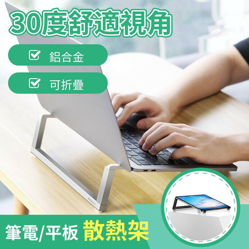 適用於各式筆記型電腦平板散熱支架 便攜式可折疊托架 散熱架 0