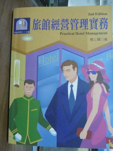 【書寶二手書T1/大學商學_PFG】旅館經營管理實務_楊上輝_2/e