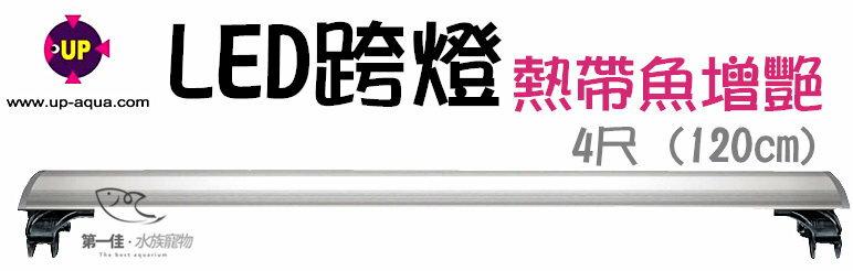 [第一佳 水族寵物] 台灣雅柏UP [4尺 紅白燈 熱帶魚增艷] U系列 LED超薄跨燈 (120cm)