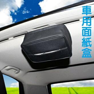 車用面紙盒-磁吸式純色PU汽車抽取紙巾盒5色73pp289【獨家進口】【米蘭精品】