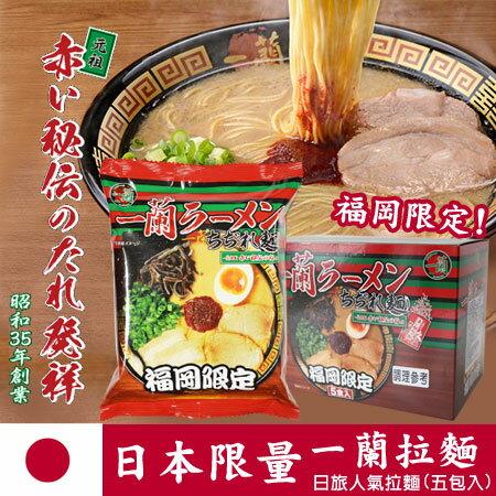 福岡限定  盒裝 一蘭拉麵  五包入  盒裝 附袋子 一蘭 拉麵 泡麵 必吃~N10076