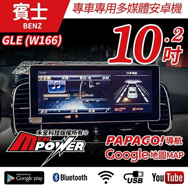 【送免費安裝】賓士GLE16~18W16610.2吋多媒體安卓大螢幕【禾笙科技】