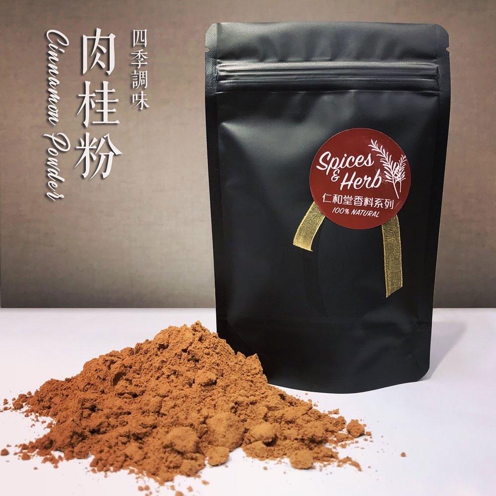 肉桂粉(40g)/ 風味濃辣且會回甘!
