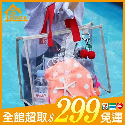 ✤宜家299超取免運✤清新夏日透明PVC手提袋 手拎游泳包 時尚旅行沙灘包 乾濕分離包