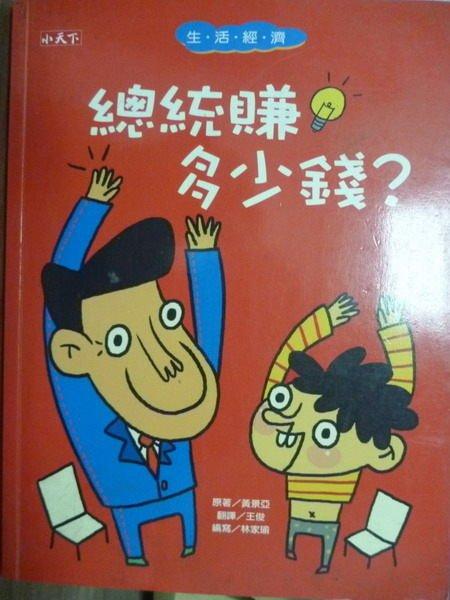 【書寶二手書T9/少年童書_PDH】總統賺多少錢?-生活經濟_黃景亞