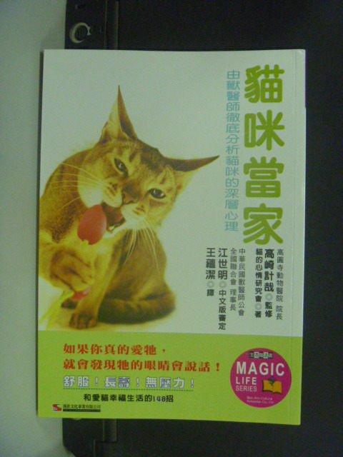 【書寶二手書T3/寵物_JFI】貓咪當家_高崎計哉/著