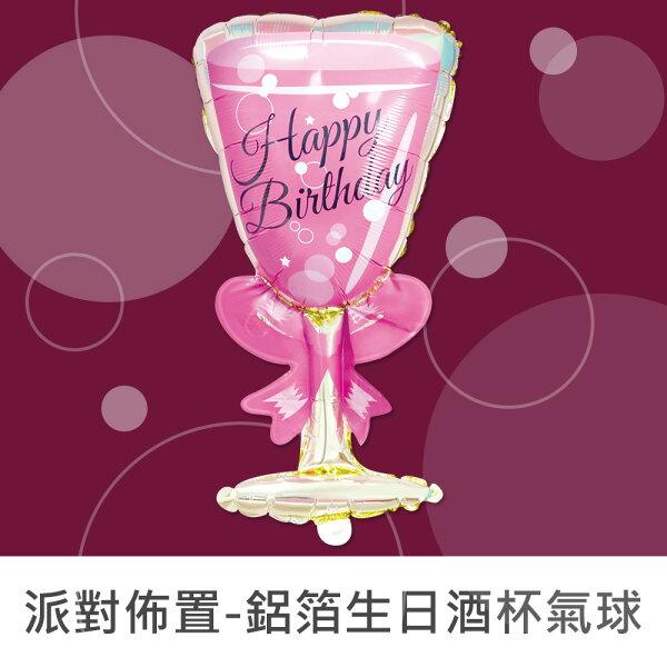 珠友DE-03138派對佈置-鋁箔生日酒杯氣球浪漫歡樂場景裝飾會場佈置