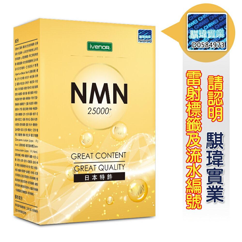 IVENOR NMN錠 (30粒/盒)【i -優】