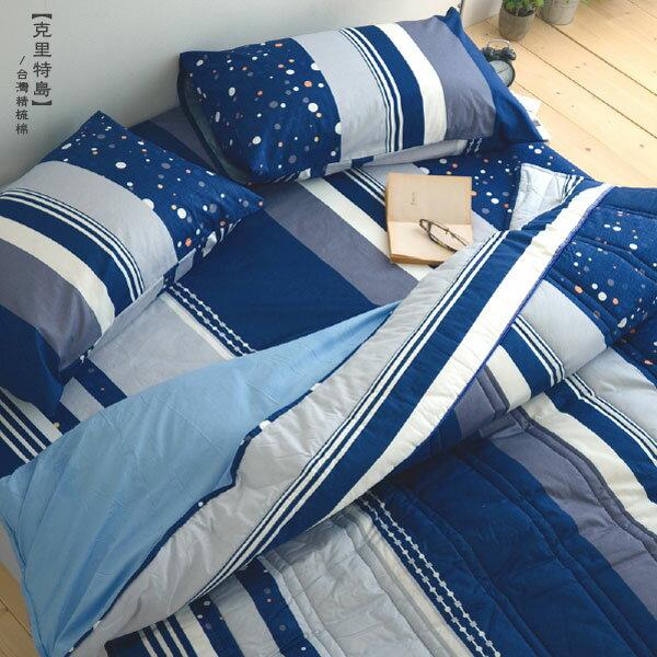 絲薇諾精品寢飾館:床包兩用被套組雙人加大【克里特島】含兩件枕頭套四件組,精梳棉台灣製絲薇諾