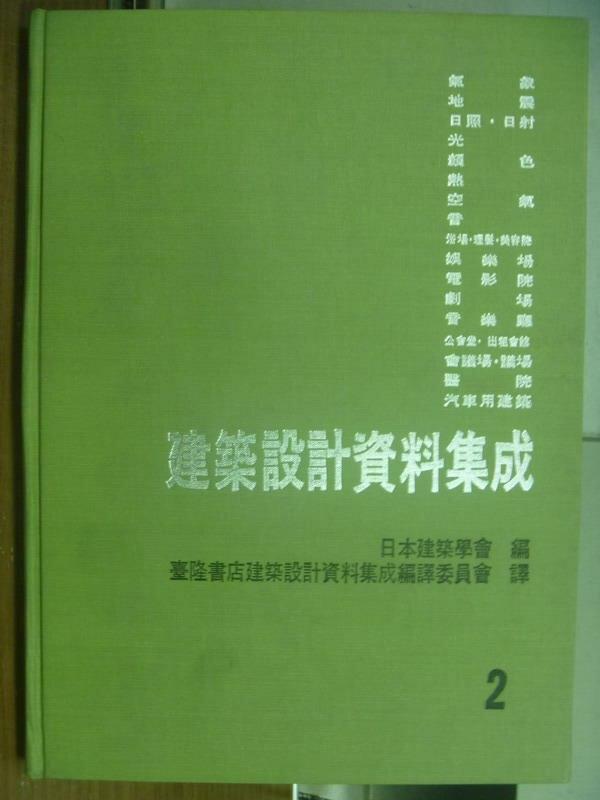 ~書寶 書T6/建築_WES~建築 資料集成2
