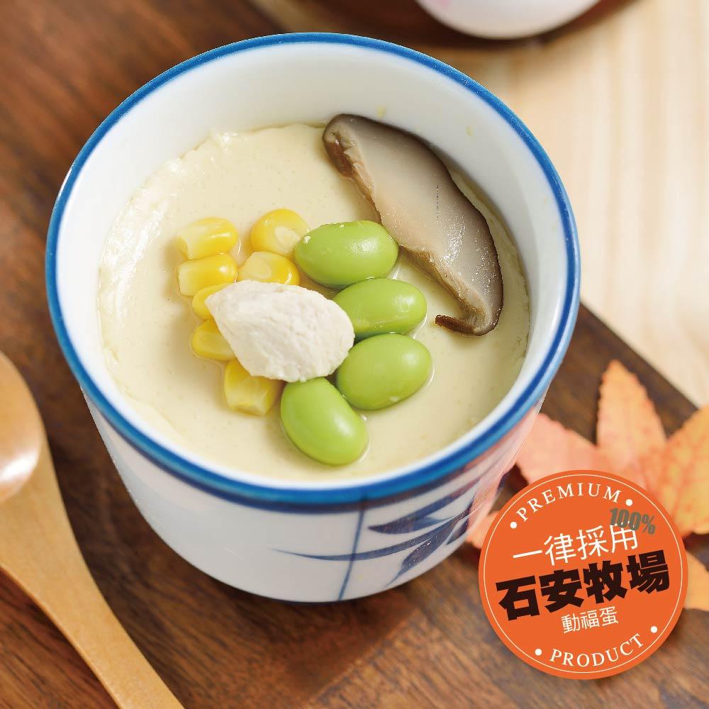【石安牧場溫暖輕食】滑嫩鮮甜茶碗蒸 暖冬價125元 4入/盒