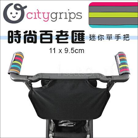 +蟲寶寶+ 【美國City Grips】多用途手把套-迷你單手把XS-時尚百老匯(口袋推車專用)