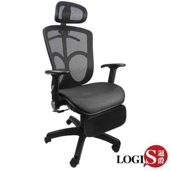促銷~LOGIS邏爵~紳士品格置腳台坐臥兩用全網辦公椅電腦椅*A810Z*