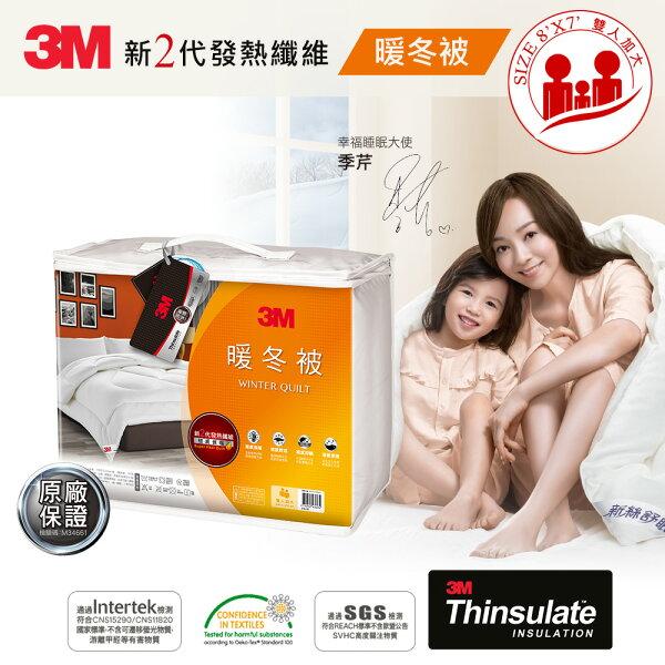 3M寢具家電mall:加送兩入防螨枕【3M】新2代發熱纖維可水洗暖冬被NZ370(雙人加大8x7)