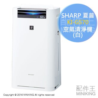 【配件王】日本代購 一年保 附中說 SHARP 夏普 KI-GS70 加濕空氣清淨機 白 31? 另 KI-F70