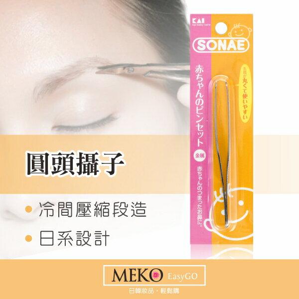 meko美妝生活百貨:日本貝印圓頭攝子KF-0240