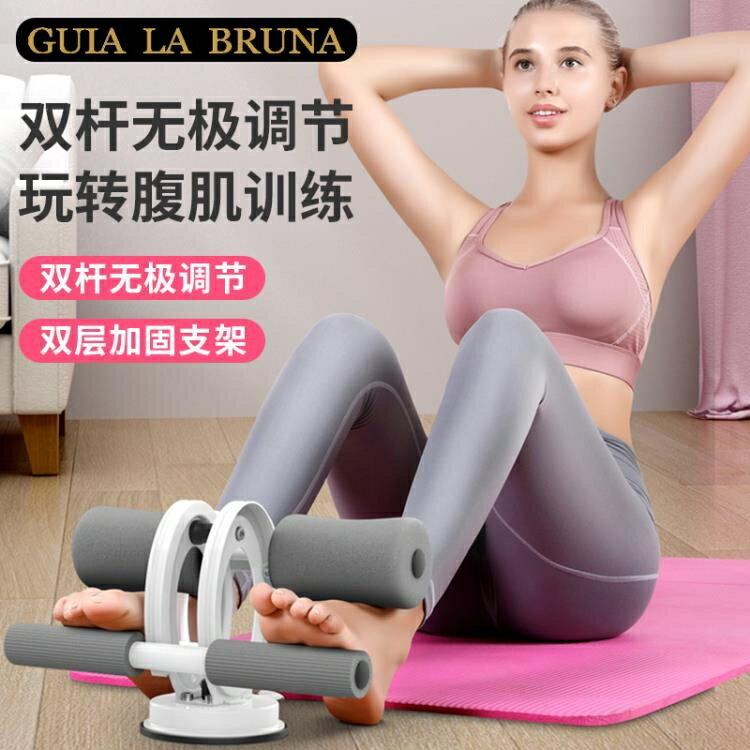 仰臥起坐輔助固定腳器家用健身室內鍛煉腹肌吸盤式女卷腹運動器材 秋冬特惠上新~