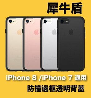 犀牛盾PLAYPROOF防撞邊框透明背蓋款iPhone874.7吋手機保護殼
