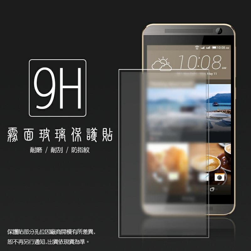 霧面鋼化玻璃保護貼 HTC One E9+ dual sim / E9 Plus / One E9 抗眩護眼/凝水疏油/手感滑順/防指紋/強化保護貼/9H硬度/手機保護貼/耐磨/耐刮