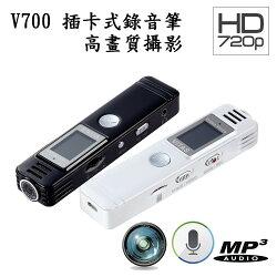 【送32G記憶卡】V700 影像錄音筆 (廣角125度) 720P 廣角低照度 錄影 錄音 視訊 攝影機+錄音筆二合一