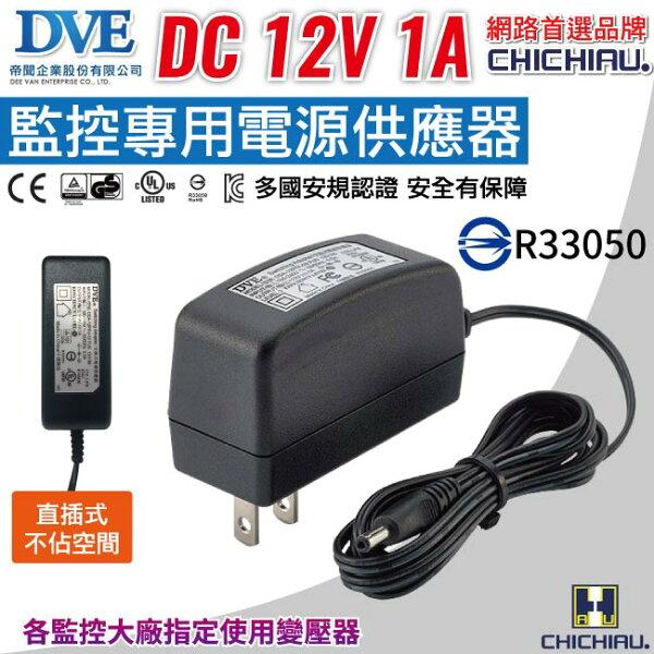 奇巧數位科技有限公司:【CHICHIAU】DVE監視器攝影機專用電源變壓器DC12V1A