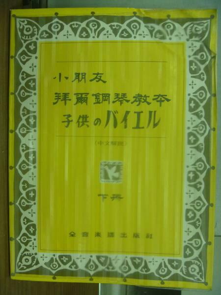 【書寶二手書T1/音樂_QNY】小朋友拜爾鋼琴教本(下冊)