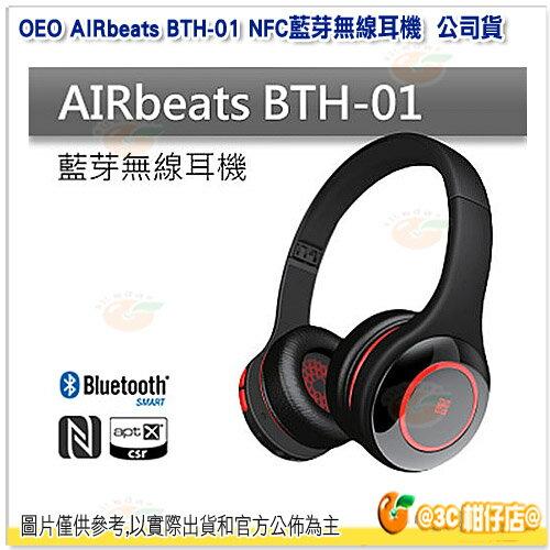 OEO AIRbeats BTH-01 NFC藍芽無線耳機 公司貨 可折疊 內建麥克風 支援aptX