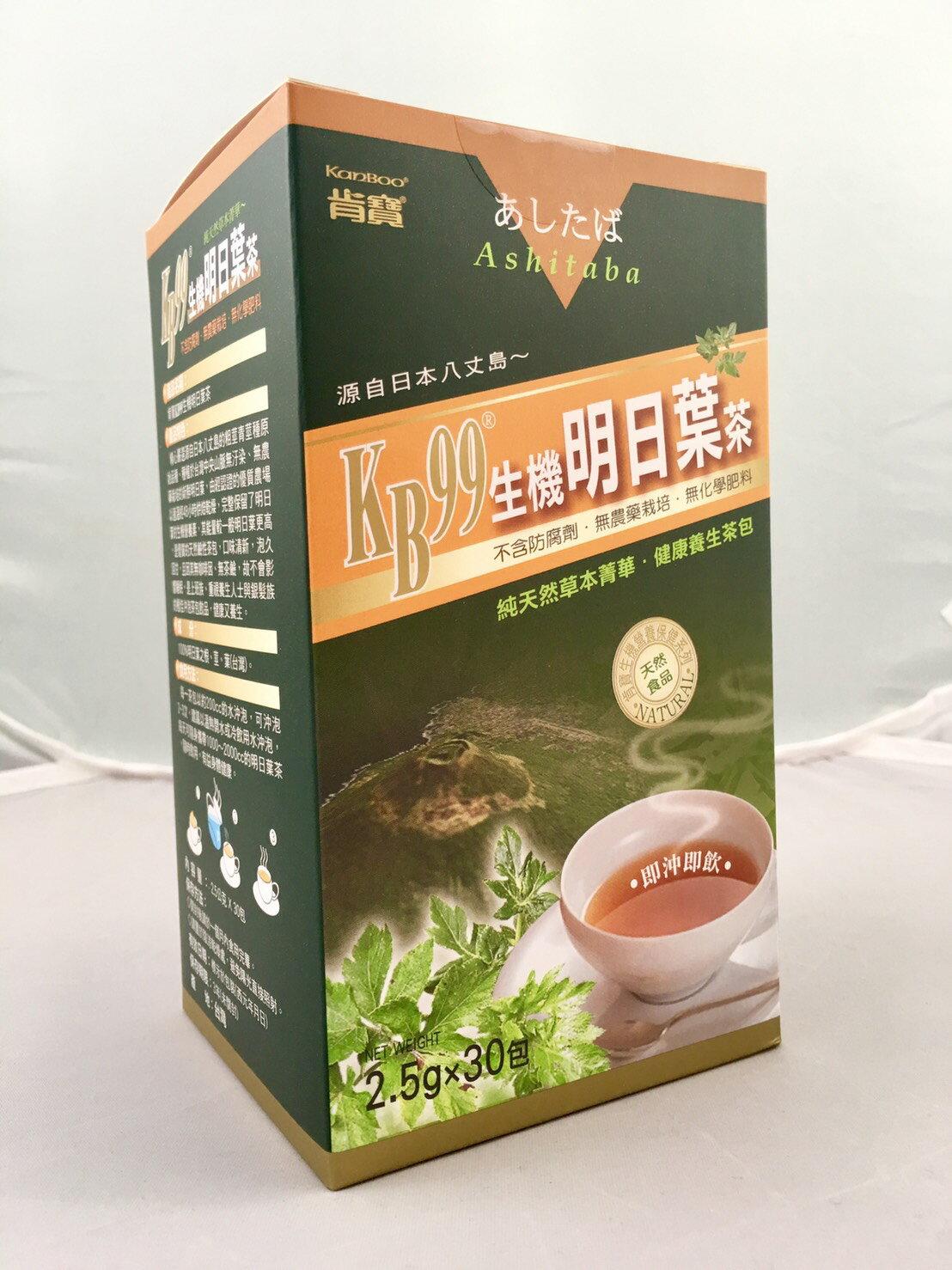 KB99生機明日葉茶(買一送一)