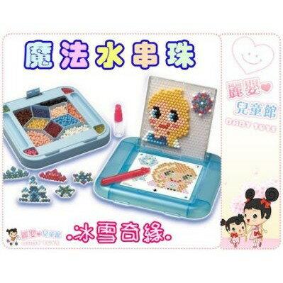 麗嬰兒童玩具館~迪士尼-冰雪奇緣Frozen魔法水串珠-創意diy可愛吊飾-st安全玩具 1