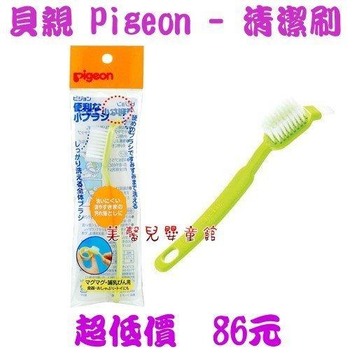 *美馨兒* 貝親 Pigeon - 清潔刷~店面經營/奶瓶、餐具、奶嘴、玩具清潔用 78元