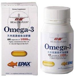 倍健 Omega-3 天然高濃縮魚油膠囊 60粒/盒【DR243】◆德瑞健康家◆