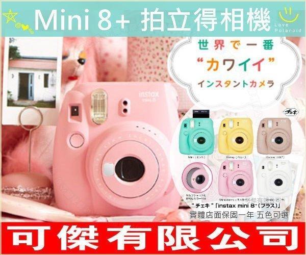 可傑 Fuji Instax Mini 8 拍立得 MINI8 Plus  是mini 8
