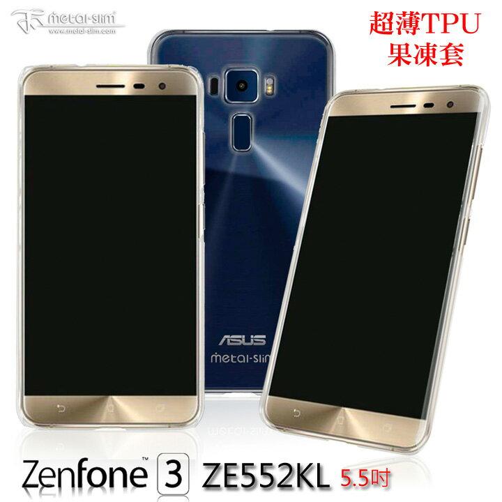 【愛瘋潮】Metal-Slim ASUS Zenfone 3 (5.5吋) ZE552KL 超薄TPU 軟性保護套 手機殼