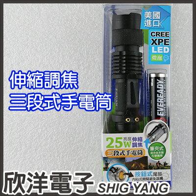 ※ 欣洋電子 ※ J-GUAM 晶冠 25W 伸縮調焦三段式手電筒/筆夾式手電筒 (JG-25WX5)