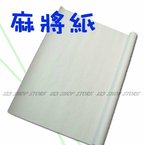 高級進口麻將紙/牛皮紙 白色 厚度0.08mm喔【EH195B】◎123便利屋◎