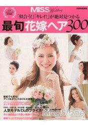 最新當季流行新娘髮型300款