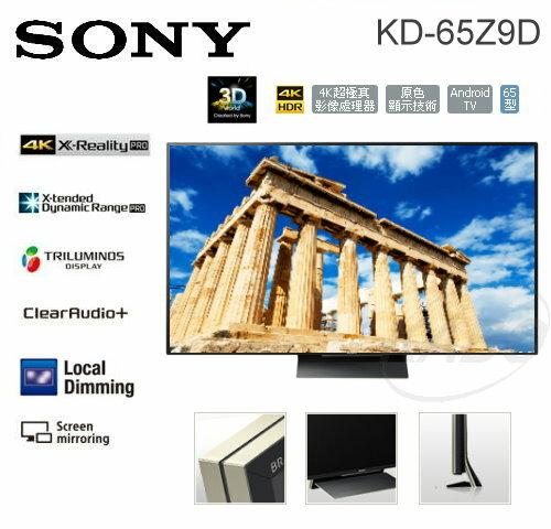 【佳麗寶】買就送4K 3D藍光播放器(SONY)BRAVIA 4K液晶電視-Z9D 系列-65型【KD-65Z9D】