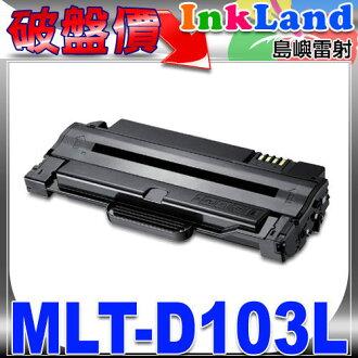 SAMSUNG MLT-D103L 全新相容碳粉匣 適用機型 SCX-4727FD、SCX-4728FD