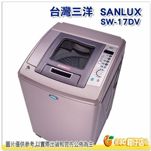 台灣三洋 SANLUX SW-17DV 直流 變頻 超音波 洗衣機 17公斤 DD 直流變頻馬達 保固三年 SW17DV (含基本安裝+舊機回收)