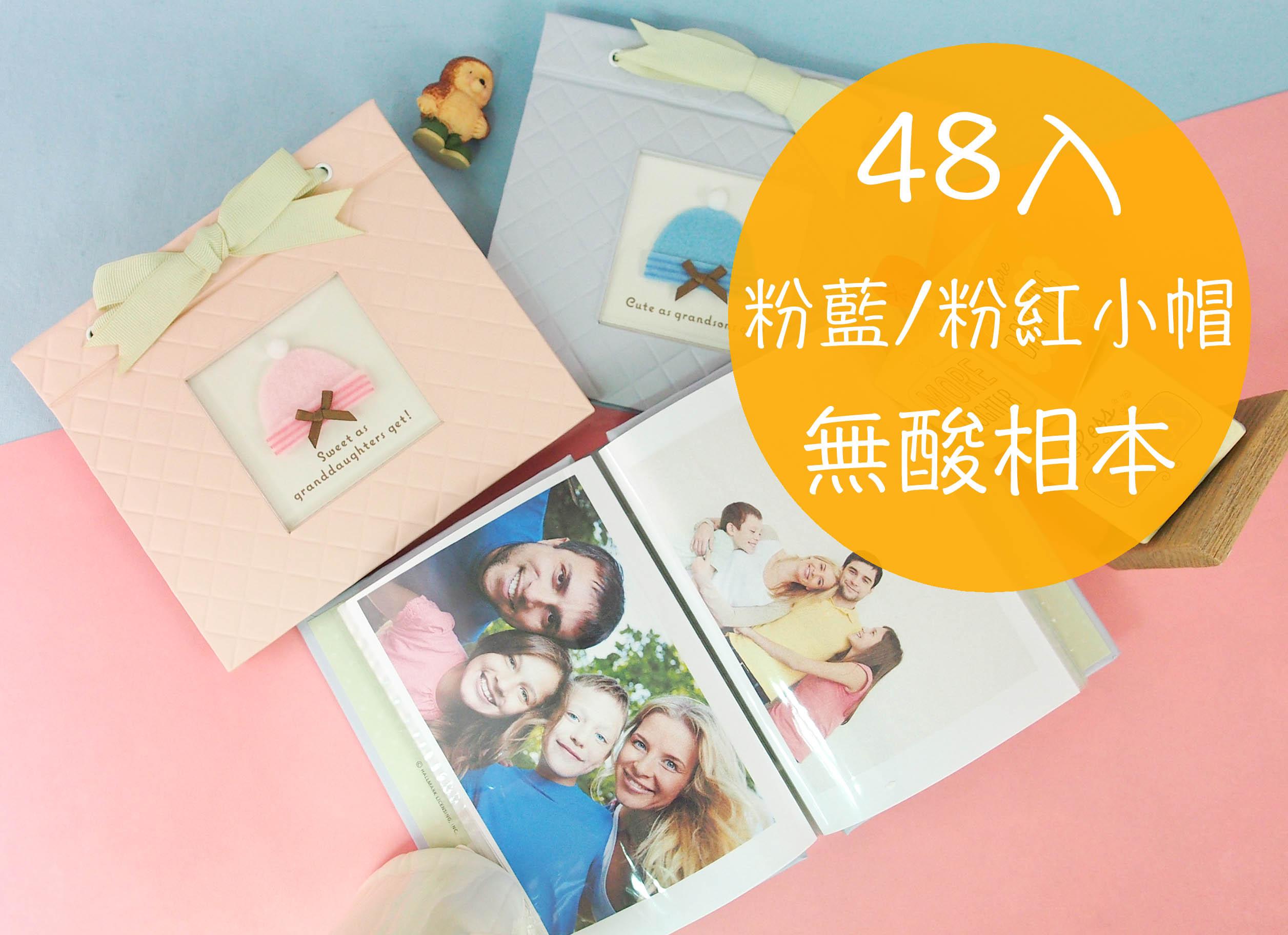 剪刀石頭紙 48入無酸相本S 粉藍/粉紅 小帽