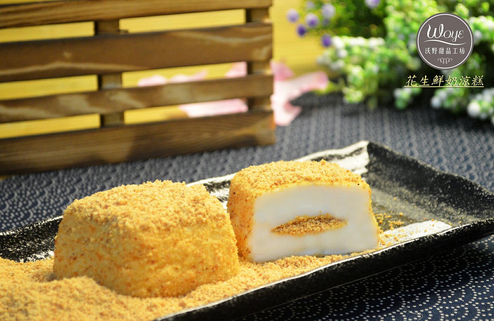 沃野甜品工坊 花生鮮奶涼糕(6入裝)
