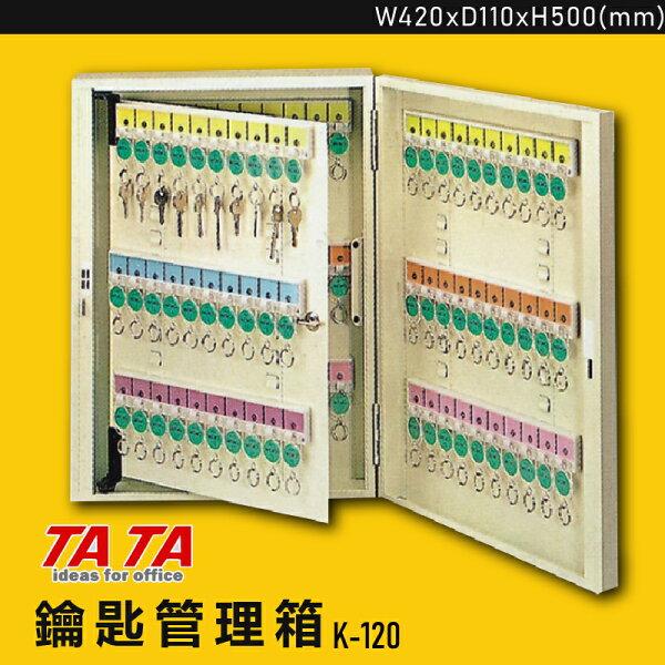 【品牌特選】TATAK-120鑰匙管理箱置物箱收納箱吊掛箱鑰匙商店飯店學校旅館工廠
