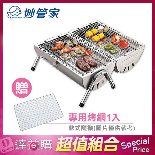 妙管家 不鏽鋼兄弟烤肉爐HKR-1600 【加贈烤網X1】